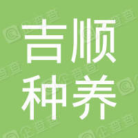 醴陵市吉顺种养农民专业合作社