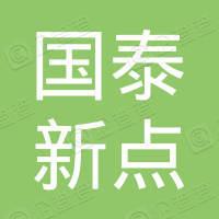 江苏国泰新点网络有限公司