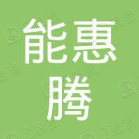 陕西榆林榆能惠腾新能源开发有限公司