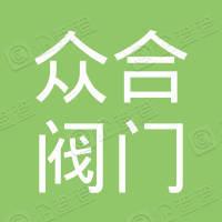 天津市众合阀门制造有限公司