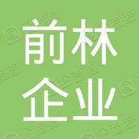 宁波前林企业管理有限公司