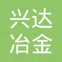 四川兴达冶金能源开发有限责任公司