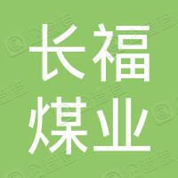山西潞城长福煤业有限公司