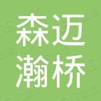 深圳市森迈瀚桥科技有限公司