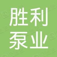 上海胜利泵业集团有限公司