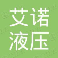天津艾诺液压机械有限公司