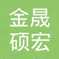 深圳金晟硕宏创业投资中心(有限合伙)