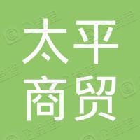 越西县太平商贸有限责任公司