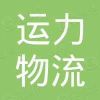 山东运力物流集团股份有限公司