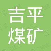 汾西县永安镇吉平煤矿
