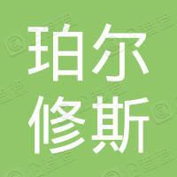 重庆珀尔修斯科技有限公司