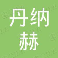 美国丹纳赫公司上海代表处