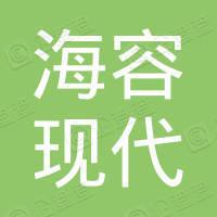 云南海容现代农业股份有限公司
