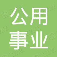 苍南县水务集团有限公司