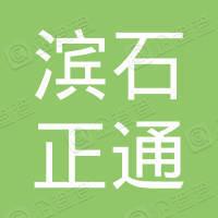 天津滨石正通物流有限公司
