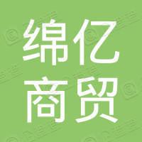 江西省绵亿商贸有限公司红谷滩第二分公司