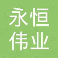沧州永恒伟业线缆有限公司
