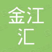 金江汇(平潭)投资管理有限公司