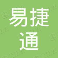 晋城市易捷通软件开发有限公司
