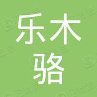 深圳乐木骆科技有限公司