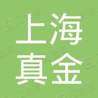 上海真金高技术服务业创业投资中心(有限合伙)