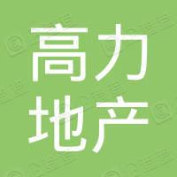 陕西高力房地产开发有限公司