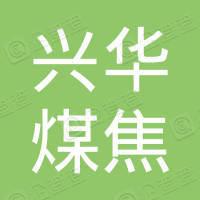 山西省平遥兴华煤焦有限公司