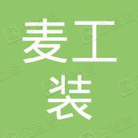 麦工装(北京)服装有限公司