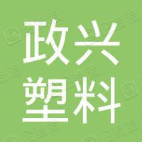 中山市政兴塑料制品有限公司