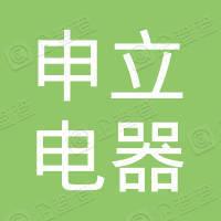 台州市黄岩申立电器绝缘材料厂