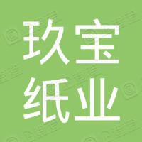 镇江玖宝纸业有限公司