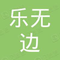 深圳乐无边贸易有限公司