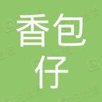 北京香包仔餐饮管理有限公司