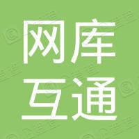 晋城网库互通信息技术有限公司