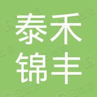 天津泰禾锦丰置业有限公司