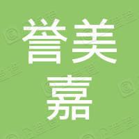 深圳前海誉美嘉咨询有限公司