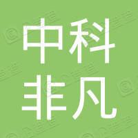 北京中科非凡生物技术有限公司