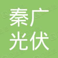 陕西榆林秦广光伏发电有限公司