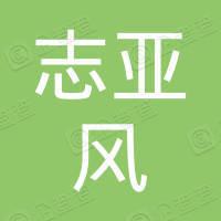 武汉志亚风物业管理有限公司