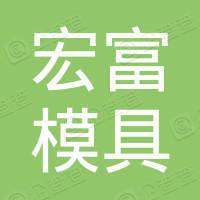 天津宏富模具有限公司
