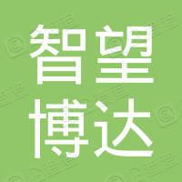 宁波智望博达股权投资合伙企业(有限合伙)