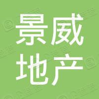 天津景威房地产开发有限公司