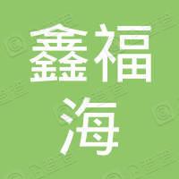 北京鑫福海工贸集团