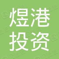 嘉兴煜港投资管理合伙企业(有限合伙)