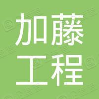 加藤(中国)工程机械有限公司