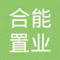天津合能置业有限公司