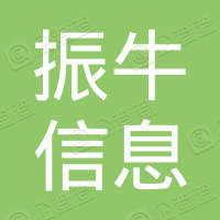 杭州振牛信息科技有限公司