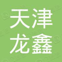 天津市龙鑫房地产开发有限公司