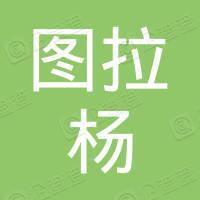 南京图拉杨网络科技有限公司
