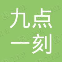 杭州九点一刻计算机有限公司